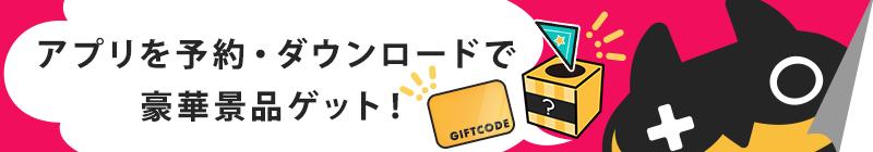 ゲームアールでアプリを予約・ダウンロードすると豪華賞品ゲット!